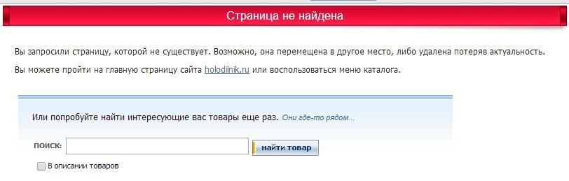 Анализ страниц 404 й ошибки топовых магазинов Рунета