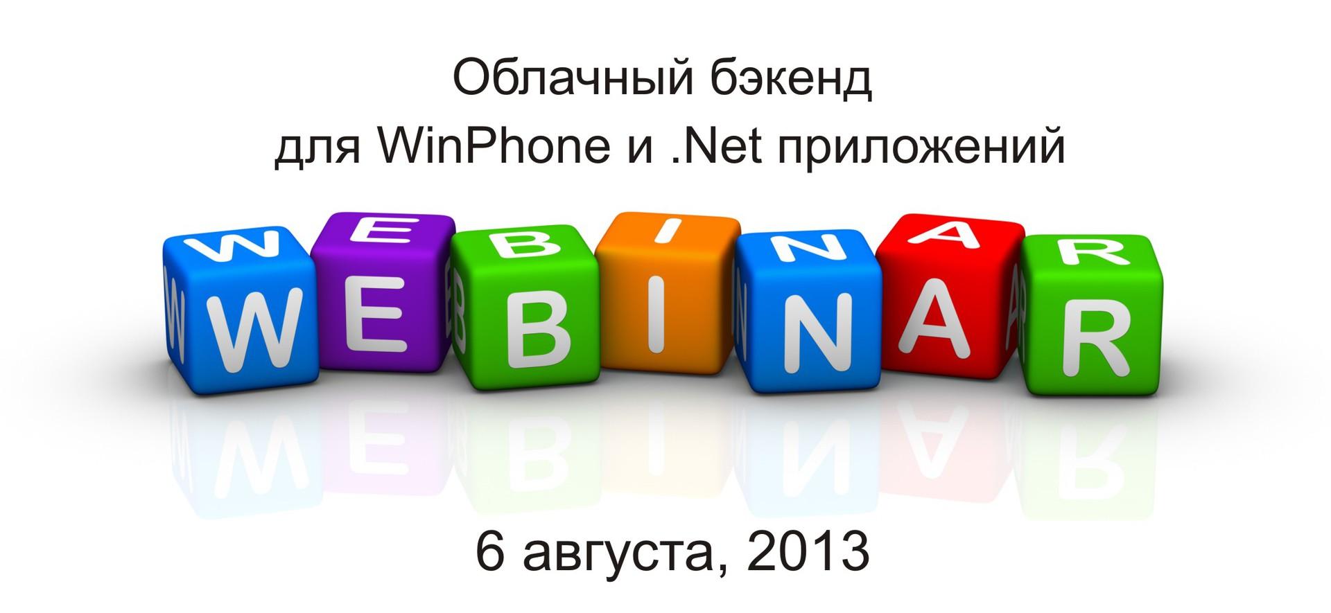 Анонс вебинара. Разработка Windows Phone/.NET приложений на платформе «Backendless»