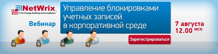 Анонс вебинара: Управление блокировками учетных записей в корпоративной среде