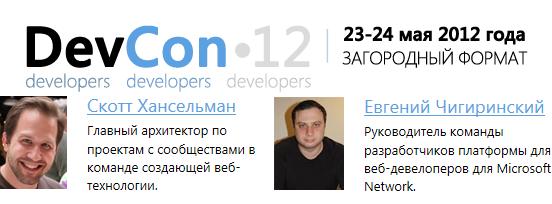 Анонсирован веб трек конференции DevCon12