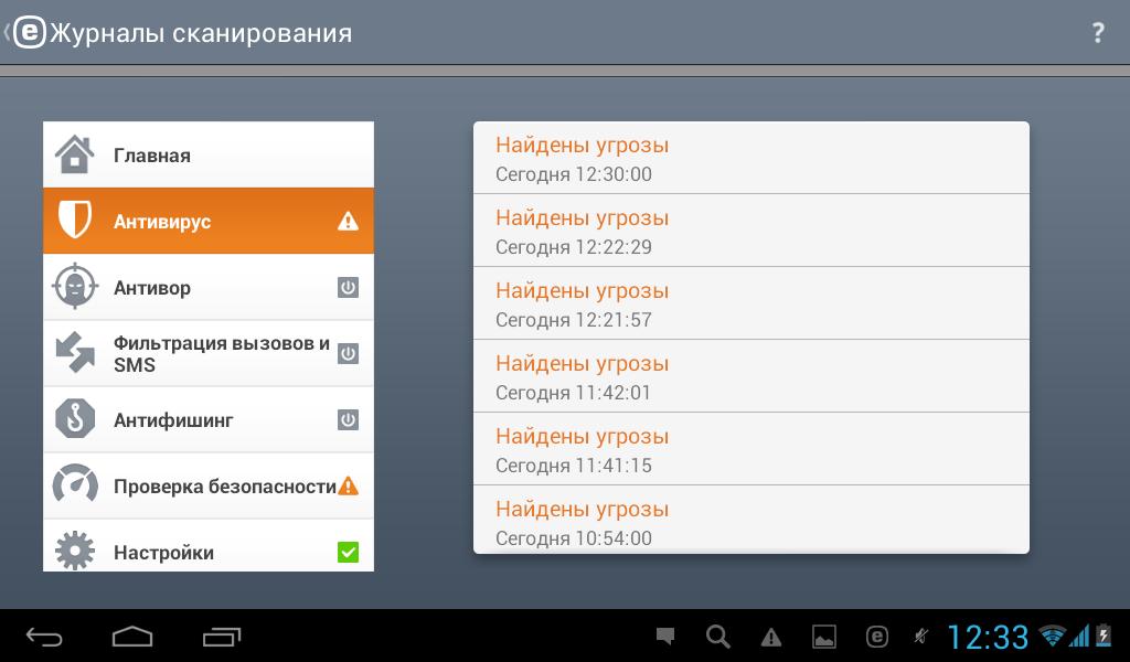 Антивирус для всех абонентов «Билайн»: тесты на приложениях для слежки