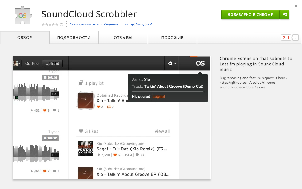 Аудио ботанам: Скробблинг (Last.fm) проигрываемой в SoundCloud музыки из расширения Google Chrome