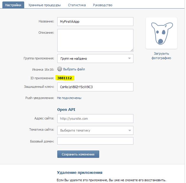 Авторизация ВКонтакте с помощью протокола OAuth 2.0 под Windows 8