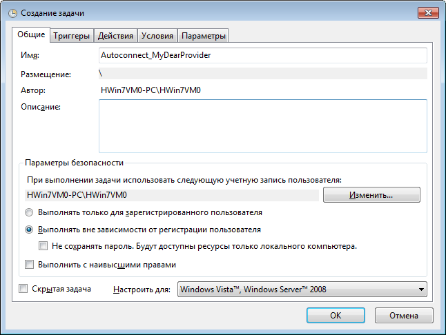 Автозапуск подключения PPPoE без входа в учётную запись