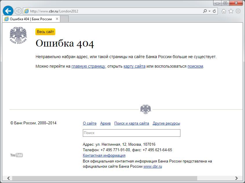 Банк России выпустил памятные монеты с QR кодом, ведущим на несуществующую страницу на сайте ЦБ (404)