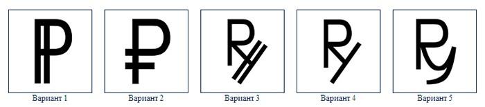 Банком России был утверждён символ рубля