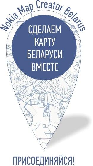 Беларусь больше не белое пятно на картах Here