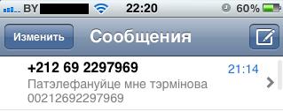 Беларусь снова захлестнула волна спама