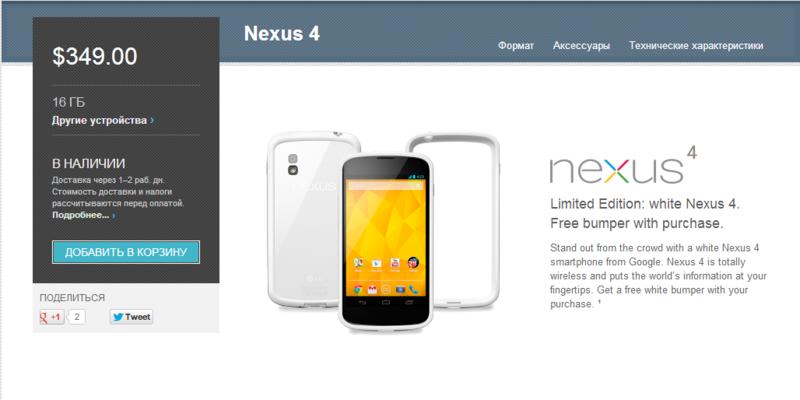 Белый LG Nexus 4 появился в Google Play