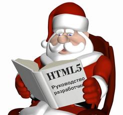 Бесплатная книга «HTML5. Руководство разработчика»