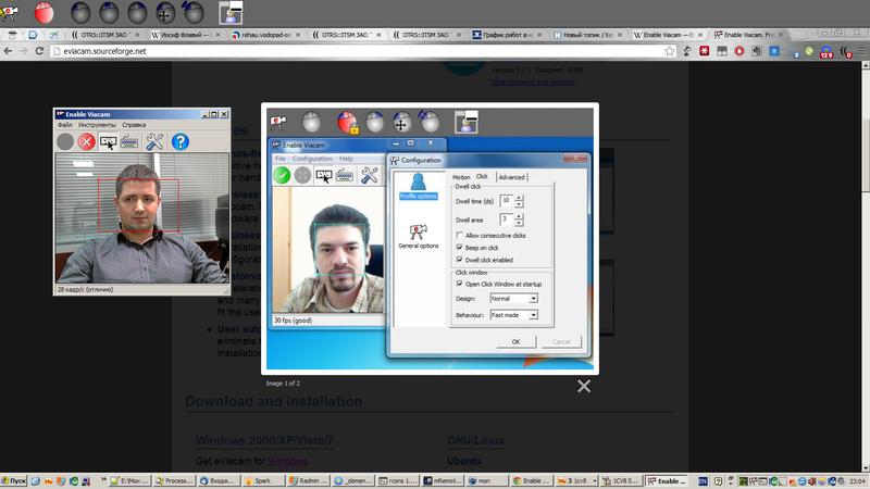 Бесплатная реализация бесконтактного интерфейса управление компьютером: Enable Viacam