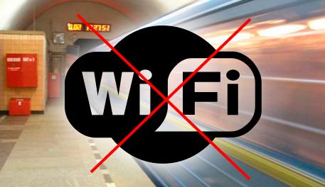 Бесплатного wi fi в московском метро пока не будет