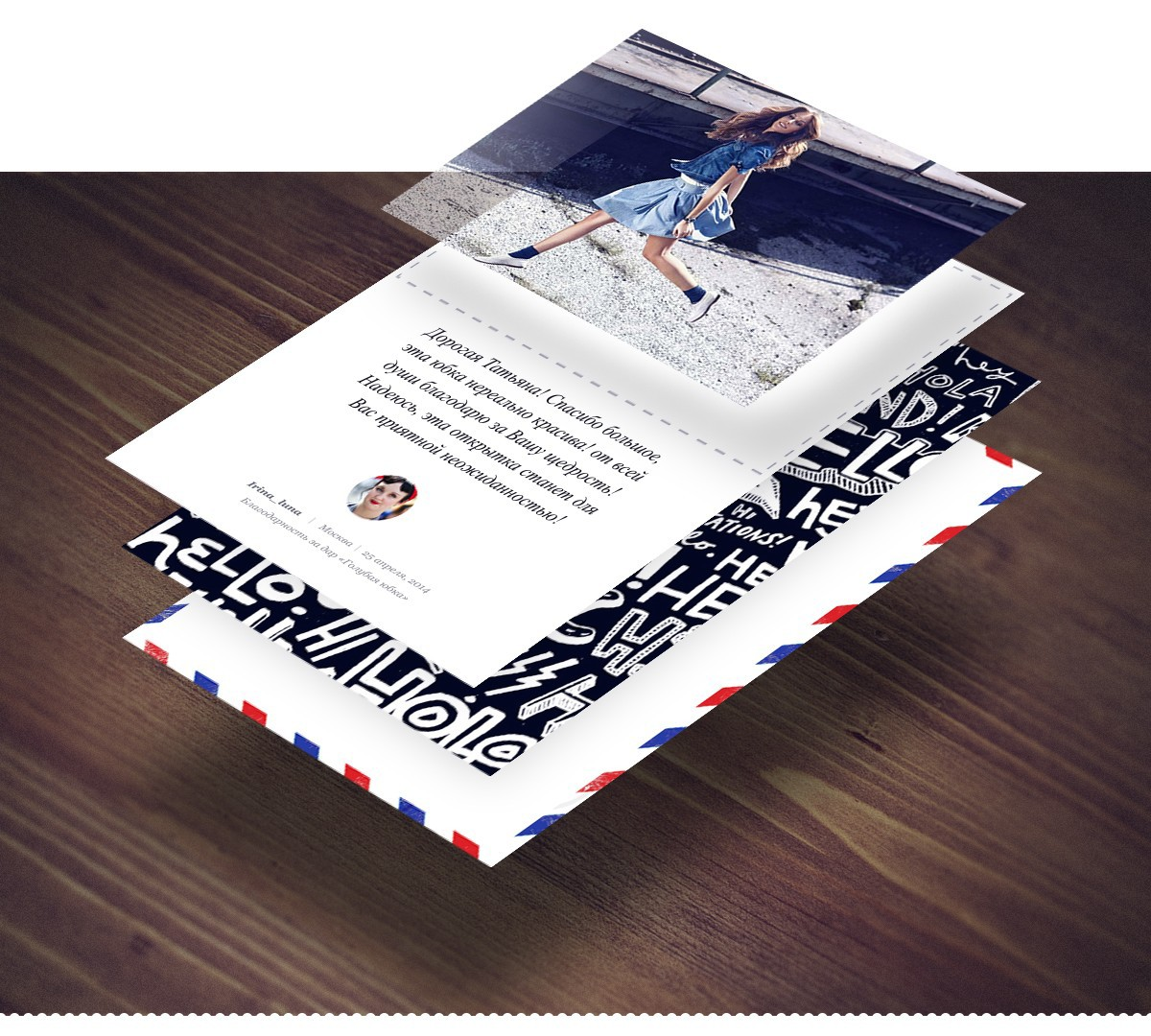 Благодарственные открытки Дарудара — наш способ монетизации