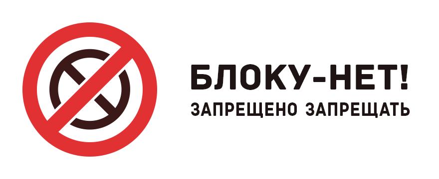 Bloku.NET! Запрещено Запрещать