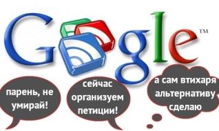 Больше, чем GoogleReader: давайте сделаем это вместе!