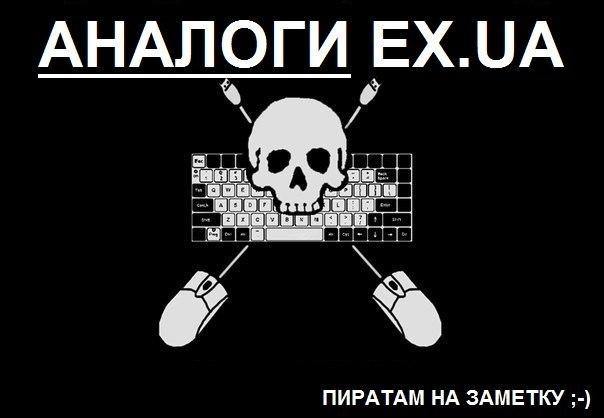 Борьба видеохостингов: FS vs EX — кто кого?