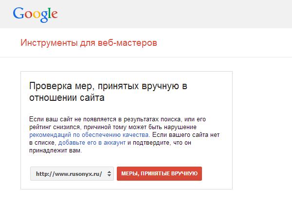 Борьба за трафик. Как вывести сайт из под спам фильтра Google (Вторая Часть)