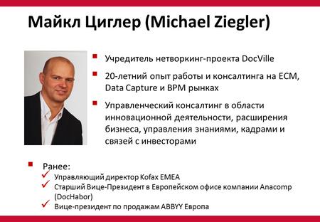 Будущее рынка ECM систем: взгляд из Европы