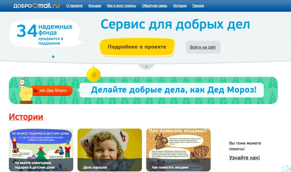 Бум благотворительных стартапов в России?
