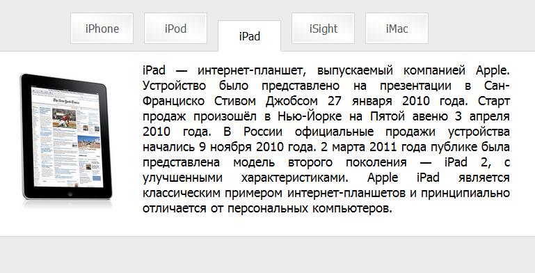 Каскадные Таблицы Стилей / Красивые табы с помощью CSS3 и HTML