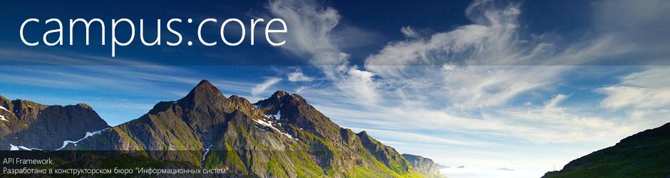 campus:core — пример библиотеки для реализации API в системе с унаследованным кодом