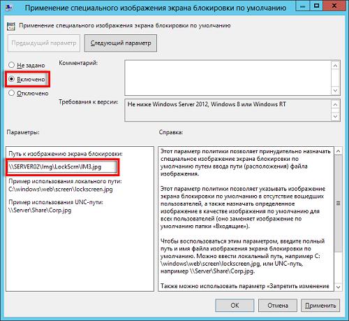 Централизованная настройка экрана блокировки и плана электропитания операционных систем