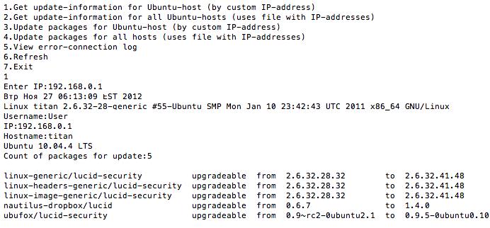 Централизованная система обновления пакетов в Ubuntu