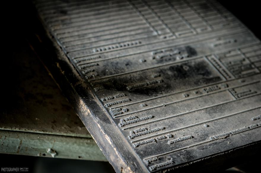 Часть 1 — Типография. Как это было на советских заводах