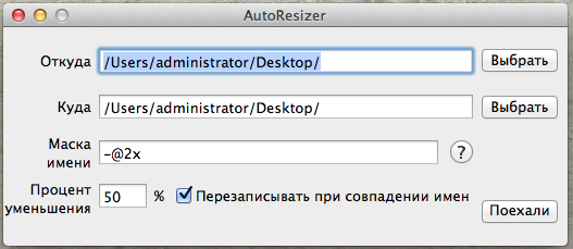 Четыре способа нарезки картинок в OS X
