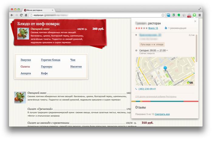 Что делать, если 2gis.ru — дополнительный шаг в выборе компании?