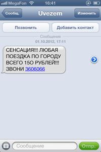 Что делать, если вам надоели рекламные СМС