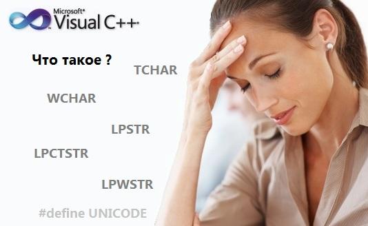 Что такое TCHAR, WCHAR, LPSTR, LPWSTR,LPCTSTR (итд)