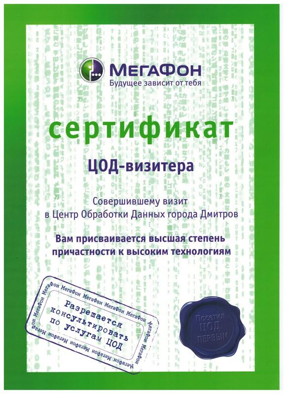 ЦОД Мегафона в Подмосковье (г. Дмитров)