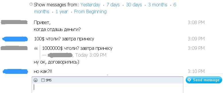 Skype / Изучая Skype — редактируем цитаты