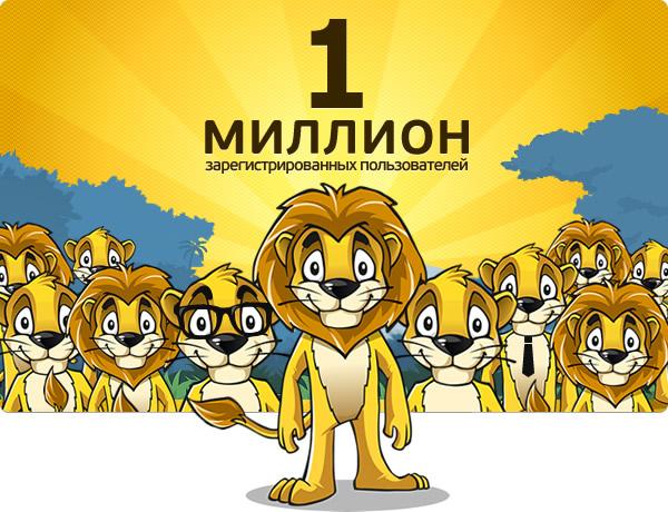 Блог компании LinguaLeo / 1 млн. пользователей. День рождения ...