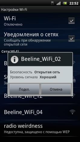 Беспроводные технологии / Тестирование бесплатного Wi Fi в московском метро