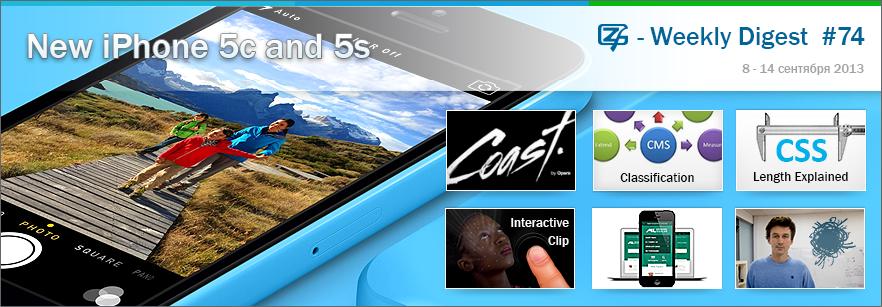 Дайджест интересных материалов из мира веб разработки и IT за последнюю неделю № 74 (8—14 сентября 2013)