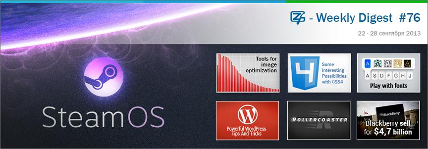 Дайджест интересных материалов из мира веб разработки и IT за последнюю неделю № 76 (22—28 сентября 2013)