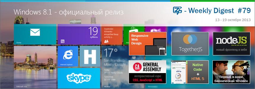 Дайджест интересных материалов из мира веб разработки и IT за последнюю неделю № 79 (13 — 19 октября 2013)