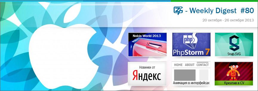Дайджест интересных материалов из мира веб разработки и IT за последнюю неделю № 80 (20 — 26 октября 2013)