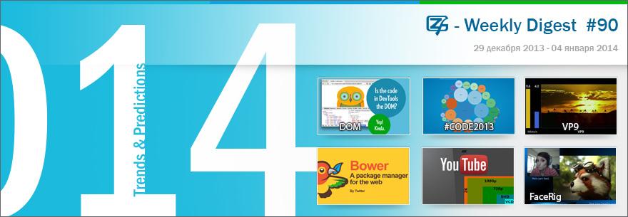 Дайджест интересных материалов из мира веб разработки и IT за последнюю неделю № 90 (29 декабря — 4 января 2014)