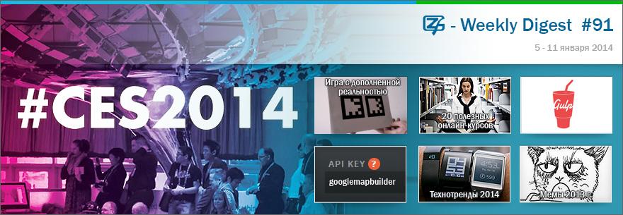 Дайджест интересных материалов из мира веб разработки и IT за последнюю неделю № 91 (5 — 11 января 2014)
