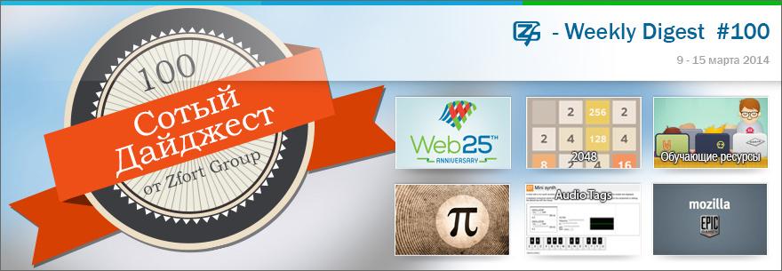 Дайджест интересных материалов из мира веб разработки и IT за последнюю неделю №100 (9 — 15 марта 2014)