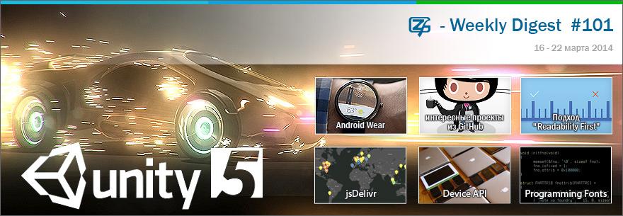 Дайджест интересных материалов из мира веб разработки и IT за последнюю неделю №101 (16 — 22 марта 2014)