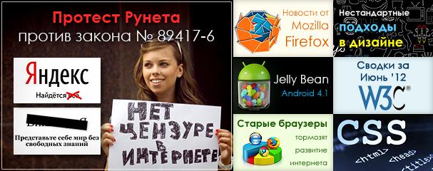 Дайджест интересных новостей и материалов из мира айти за последнюю неделю №14 (7 — 13 июля 2012)
