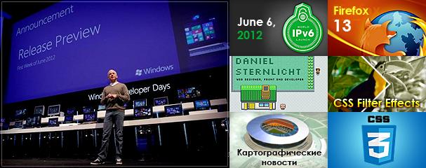 Дайджест интересных новостей и материалов из мира айти за последнюю неделю №9 (2 — 8 июня 2012)