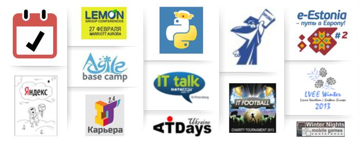 Дайджест предстоящих IT событий на февраль 2013
