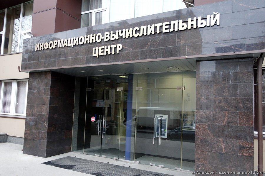 Датацентр РЖД