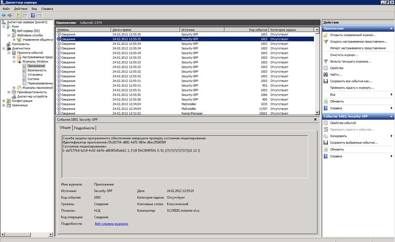 Системное администрирование / Приручаем Windows Server Core