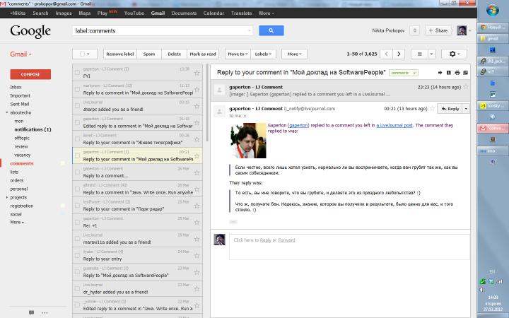 Делаем веб клиент GMail удобным